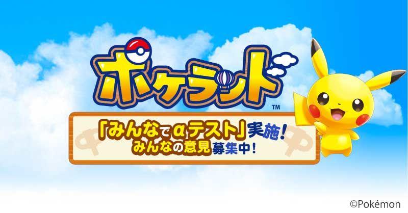 Novo Jogo Pokemon é anunciado para plataformas Moblie